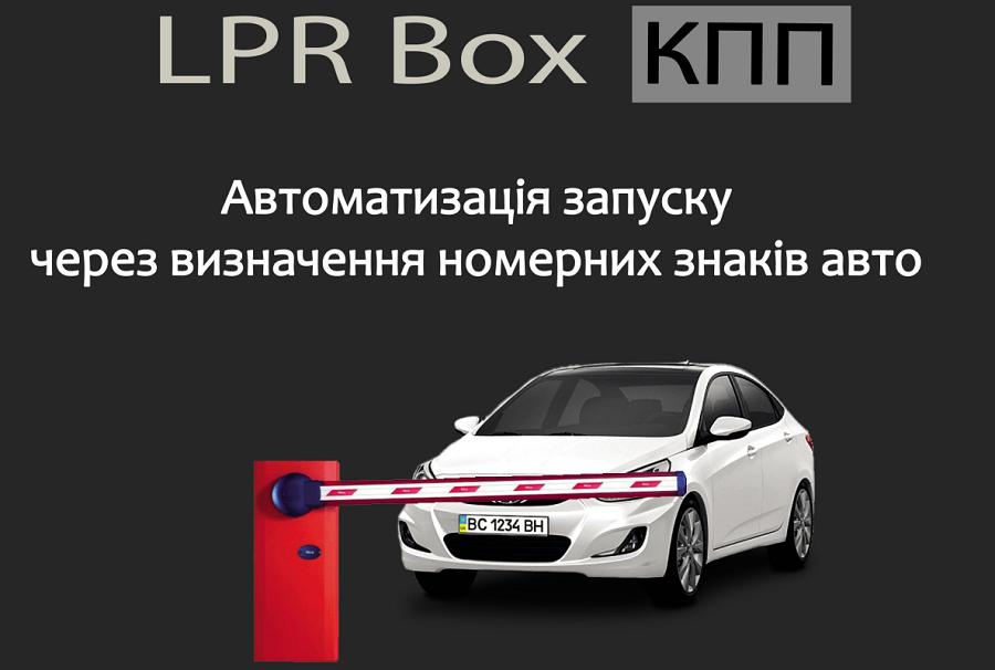 lpr_box_1